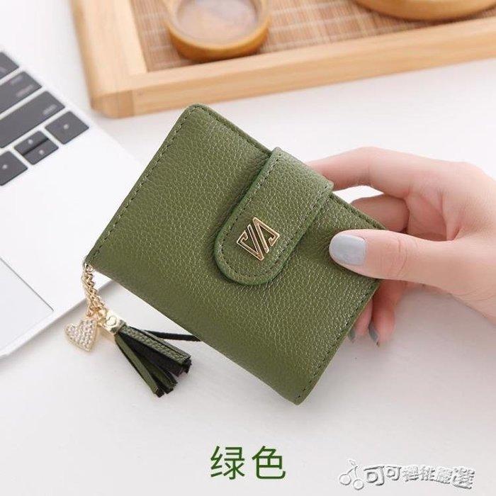 卡包 放卡的卡包女式多卡位韓國可愛個性迷你小清新多功能小卡片包小巧