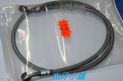 【杰仔小舖】JR100/JR高品質碟煞煞車油管/金屬油管,限量特價中!