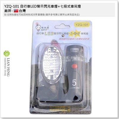 【工具屋】*含稅* YZQ-101 自...