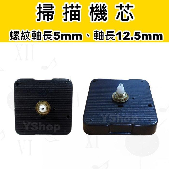 含指針 掃描機芯 螺紋軸長5mm 軸長12.5mm 掃秒 滑行 機芯 DIY 時鐘 掛鐘