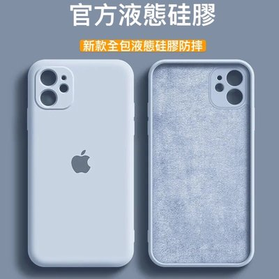 最強蘋果 iPhone11液態硅膠殼6 7 8plus XR X XS Pro max SE2手機殼 保護套 防摔殼