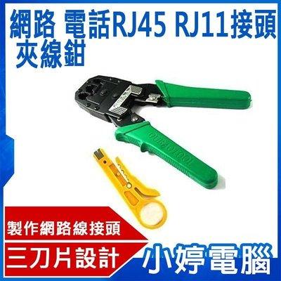 【小婷電腦*路線材工具】全新 網路 電話RJ45 RJ11接頭 夾線鉗 壓線器4/6/8P 送剝線刀(含稅)
