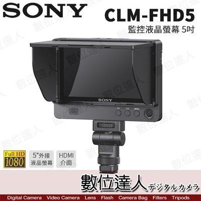 【數位達人】SONY CLM-FHD5 攜式監控液晶螢幕 公司貨 5吋 Full-HD ( 取代 CLM-V55) /1