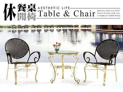【夢想生活】鐵藤休閒椅組 / 一桌二椅(2013-B-354-5) □傢俱多樣化