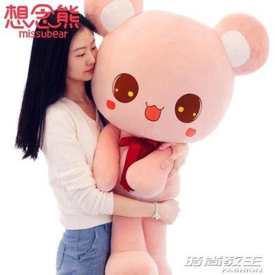 毛絨玩具熊公仔玩偶女生超萌可愛床上抱睡大娃娃韓國抱抱熊DBX