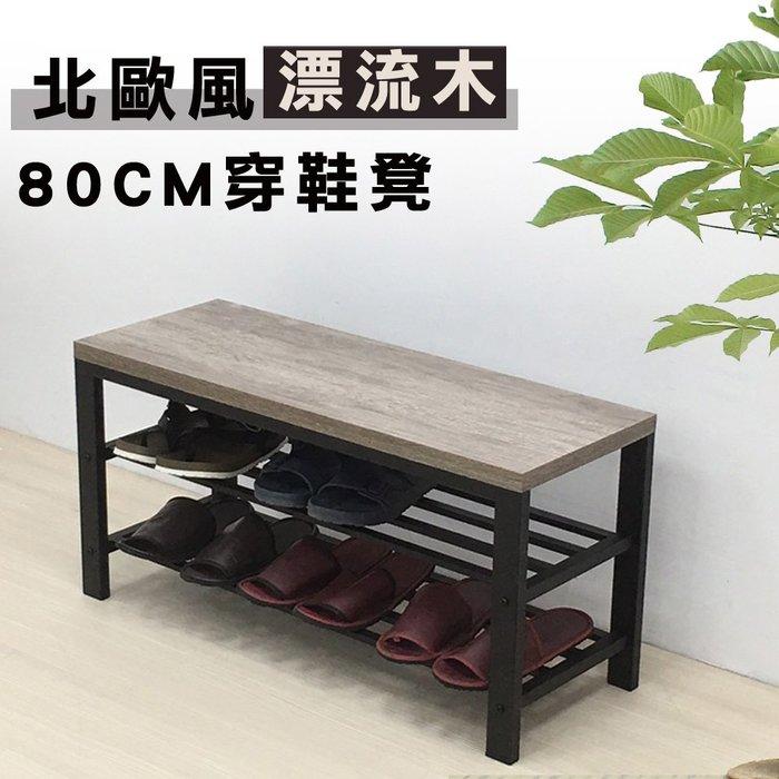 【椅統天下】北歐簡約現代換鞋凳 可坐鞋櫃、鞋架、穿鞋椅