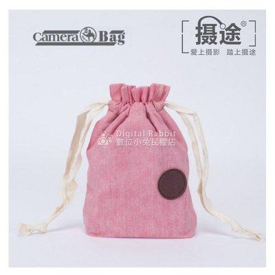 數位黑膠兔【 156 攝途 內舖絨 帆布 相機袋 粉紅 】微單 類單 相機包 鏡頭包 鏡頭袋 收納包 收納袋 束口袋