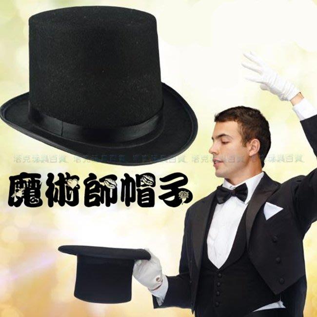 魔術帽 魔術道具 萬聖節道具 爵士帽 林肯帽 禮帽 高帽 紳士高帽 尾牙 聖誕節 帽子道具【W22002301】塔克玩具