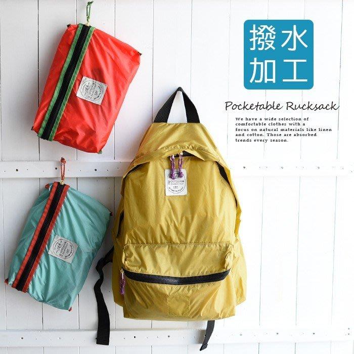 * Dou Dou House *日本進口ZELT LIGHT輕量型防潑水旅行收納背包-藍綠/橘紅/金黃色(現貨)