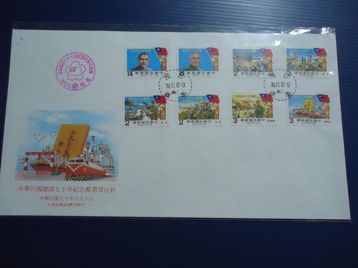 台灣郵票--建國七十年郵票 8全 1套 首日封 銷首日戳