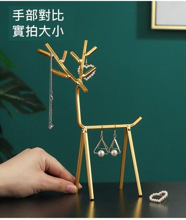 鐵製飾品收納架 耳環架 首飾耳環戒指項鍊飾品 收納 掛架 收納架 展示架 置物架 桌面擺飾