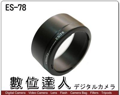 【數位達人】副廠遮光罩 ES-78 ES78 Canon 50mm F1.2 L 遮光罩