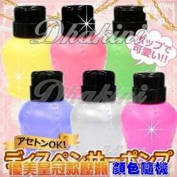 美甲彩色壓瓶 化妝水 卸甲液 專用~《公主皇冠款壓瓶-200ml》~有卡榫可鎖緊吸水瓶-顏色隨機