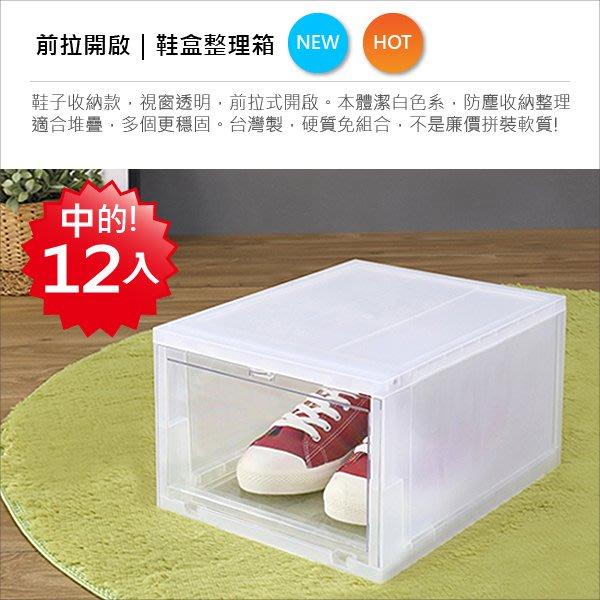 12入免運費『新品:前拉式整理箱(中)鞋盒收納神器,KEYWAY台灣製』高硬質免組合,可堆疊分類收納櫃,發現新收納箱!