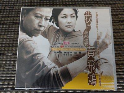 VCD- 我的婆婆黃飛鴻 已絕版 (非 蔡琴 姜育恆)DV2