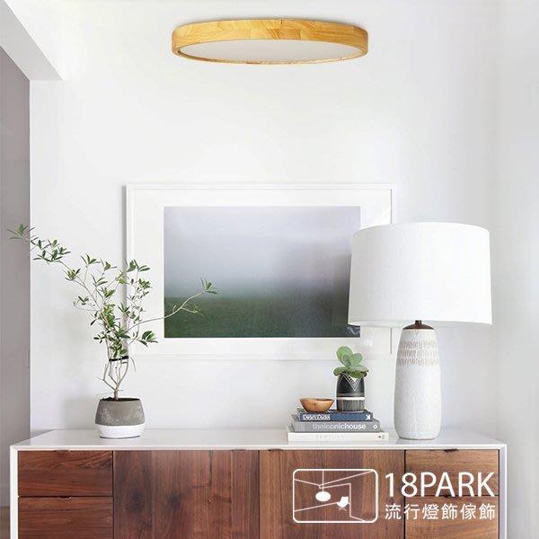 【18Park】木意生活 Wood life [ 若木吸頂燈-直徑40cm ]