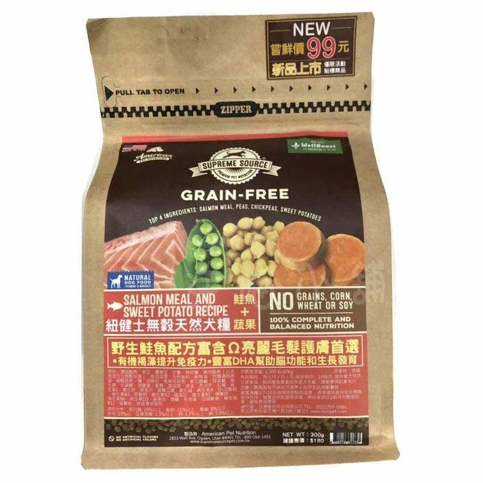 ☆汪喵小舖2店☆ 美國紐健士天然無穀犬糧-鮭魚+蔬果300克