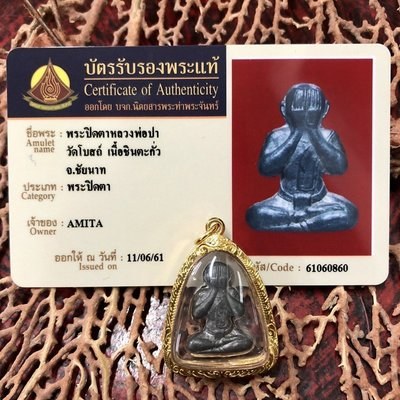 【玉寶軒】泰國佛牌正品龍婆把必打佛金殼塔帕贊卡貝葉泰佛 C7150