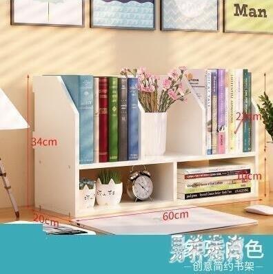 哆啦本鋪 簡易桌上書架 學生用省空間置物架簡約現代小書桌面收納 18302D655