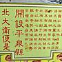 【 金王記拍寶網 】P1574  早期懷舊風中國億興合茶棧 福祿壽翁圖 老鐵盒裝普洱茶 諸品名茶一罐 罕見稀少~