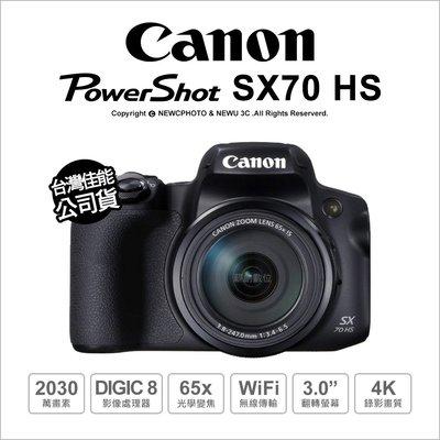 【薪創台中】Canon SX70 HS 類單眼 WiFi 4K 65倍光學 超廣角 公司貨【$14600 64G+副電】