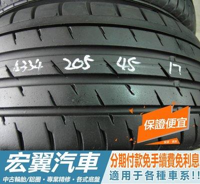 【新宏翼汽車】中古胎 落地胎 二手輪胎:A334.205 45 17 馬牌 CSC3 9成 2條 含工5000元