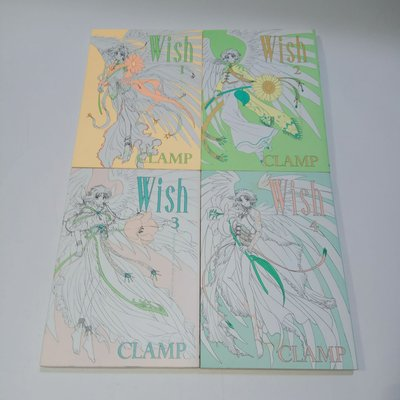 《Wish》1-4完 CLAMP 台灣東販 初版 漫畫 (Card captor櫻 百變小櫻magic咭 Tsubasa翼 魔法騎士 聖傳 Clover作者)