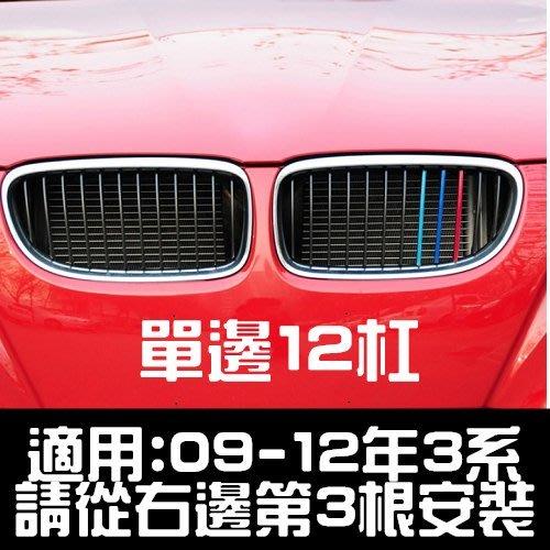 BMW 中網 三色卡扣 M卡扣 09-12年 E90 E92 E93 F30 F31 318i 320i GT