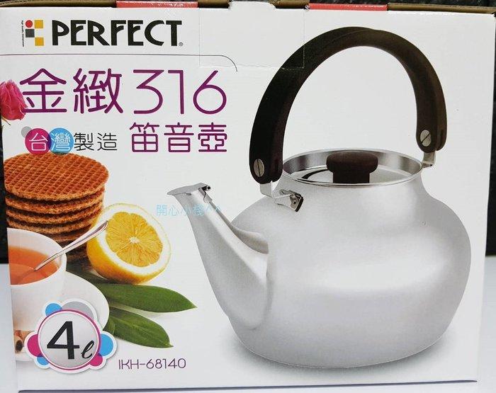 金緻316笛音壺4L   #316#茶壺#笛音壺#316茶壺#煮開水#台灣製造#