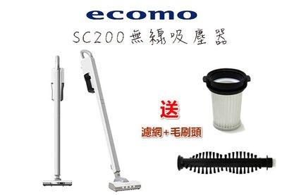 ecomo AIM-SC200 無線強力吸塵器 【送濾網+毛刷頭】