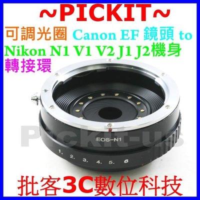 可調光圈佳能 Canon EOS EF鏡頭轉尼康Nikon1 one J5 J4 J3 J2 J1 V3 N1機身轉接環