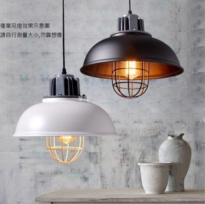 酷工業型吊燈.黑白2色顯現不同風格,1000元單盞組含復古燈泡ST64款LED-8W-cd-96357