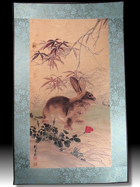 【 金王記拍寶網 】S1330  中國近代書畫名家 名家款 水墨 兔子圖 居家複製畫 名家書畫一張 罕見 稀少