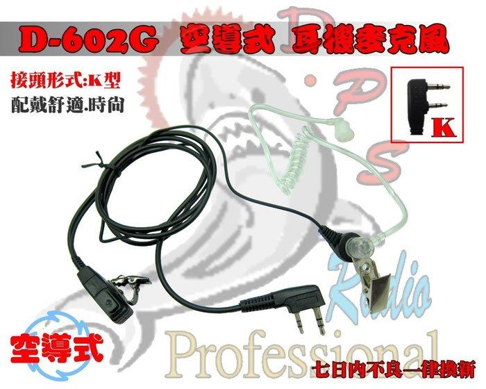 ~大白鯊無線~導管.空導式耳機麥克風 K頭 AT-288.AT-889.HZ5.308P.418.T-2699.LS580.LS-380.S820