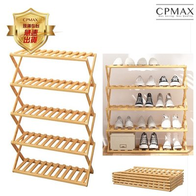 CPMAX 免安裝多層竹鞋架 多層鞋櫃...