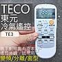 (現貨) 東元冷氣遙控器 【全系列可用】TECO 東元 吉普生 變頻 分離式 窗型 冷氣遙控器