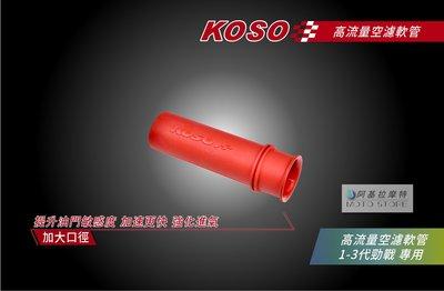 KOSO 空濾軟管 高流量 空氣軟管 空濾 適用 勁戰 新勁戰 二代勁戰 三代勁戰 勁戰三代