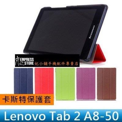 【妃小舖】聯想 Lenovo Tab 2 A8-50 F LC 超薄 卡斯特紋 三折 支架