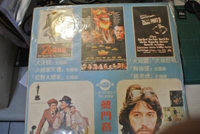 LP 黑膠唱片~ 熱門音樂 9~ 1973 朝陽 TP-2009 無IFPI