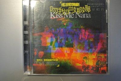 CD ~ KISS ME NANA 吻我吧娜娜 張雨生 果陀劇場 ~ 1998 FORWARD 98-20054