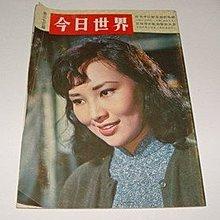 [賞書房] 懷舊 ----民國56年雜誌 《今日世界》 封面--影星 --李湘
