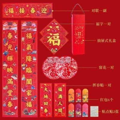 【免運】2021新年大禮包對聯春節家用牛年春聯喬遷結婚新春過年裝飾大禮盒 XMZL35591