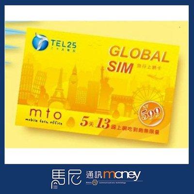 (5天上網吃到飽)TEL25 亞洲13國上網卡/免綁約網卡/網路卡/國外上網卡/行動網卡/出國必備【馬尼通訊】台南