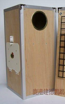 [鹿港建德鸚鵡巢箱]繁殖專用-直式2號加高-有樓梯(不包鐵邊),合[加高九官籠]-推廣特價~