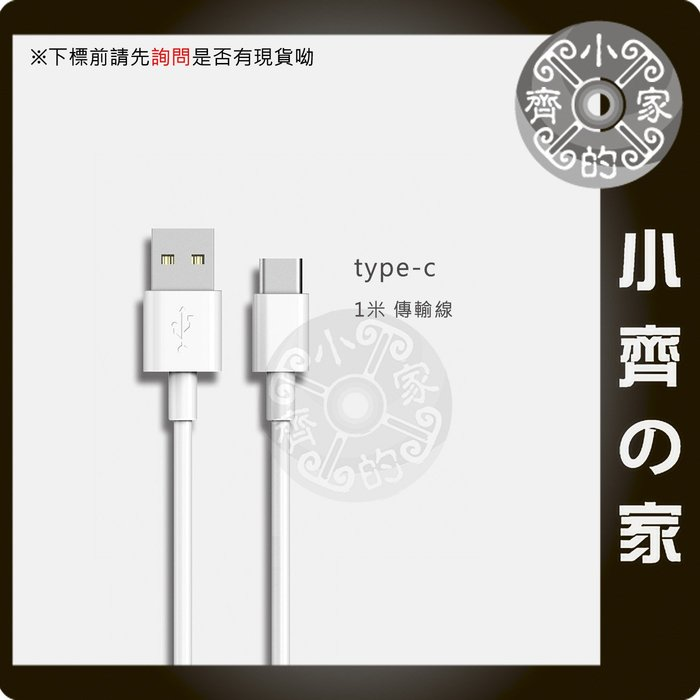 USB Type C Type-C 充電線 傳輸線 Google Nexus 5X 6P Pixel XL 小齊的家