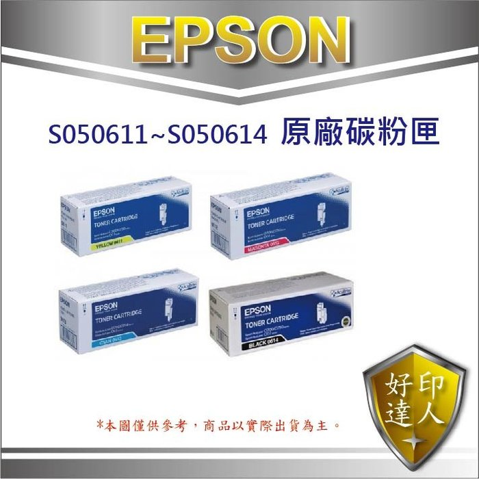 【好印達人】EPSON C1700/C1750N/C1750W/CX17NF 原廠碳粉匣 S050611 黃色