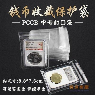 有一間店~PCCB 超厚型 中號封口袋 自封袋 密封袋 錢幣袋 鑒定盒袋 玉器袋