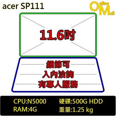 *OM*acer 宏碁 SP111-33-P8PJ (N5000/4G/500G/11吋IPS翻轉觸控螢幕)黑色 文書機