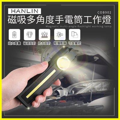 HANLIN-COB902 磁吸多角度手電筒工作燈 汽機車檢測維修燈 緊急求救照明閃光燈 生活防水 露營登山釣魚