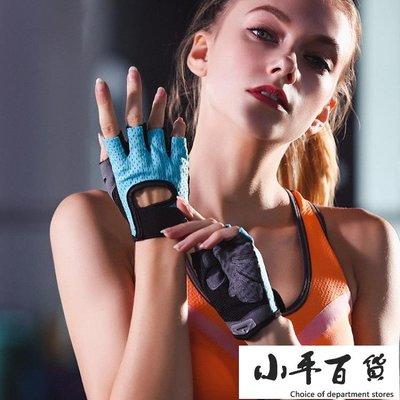 健身手套女士運動騎行透氣防滑耐磨半指手套訓練瑜伽單車薄款手套【小平百貨】